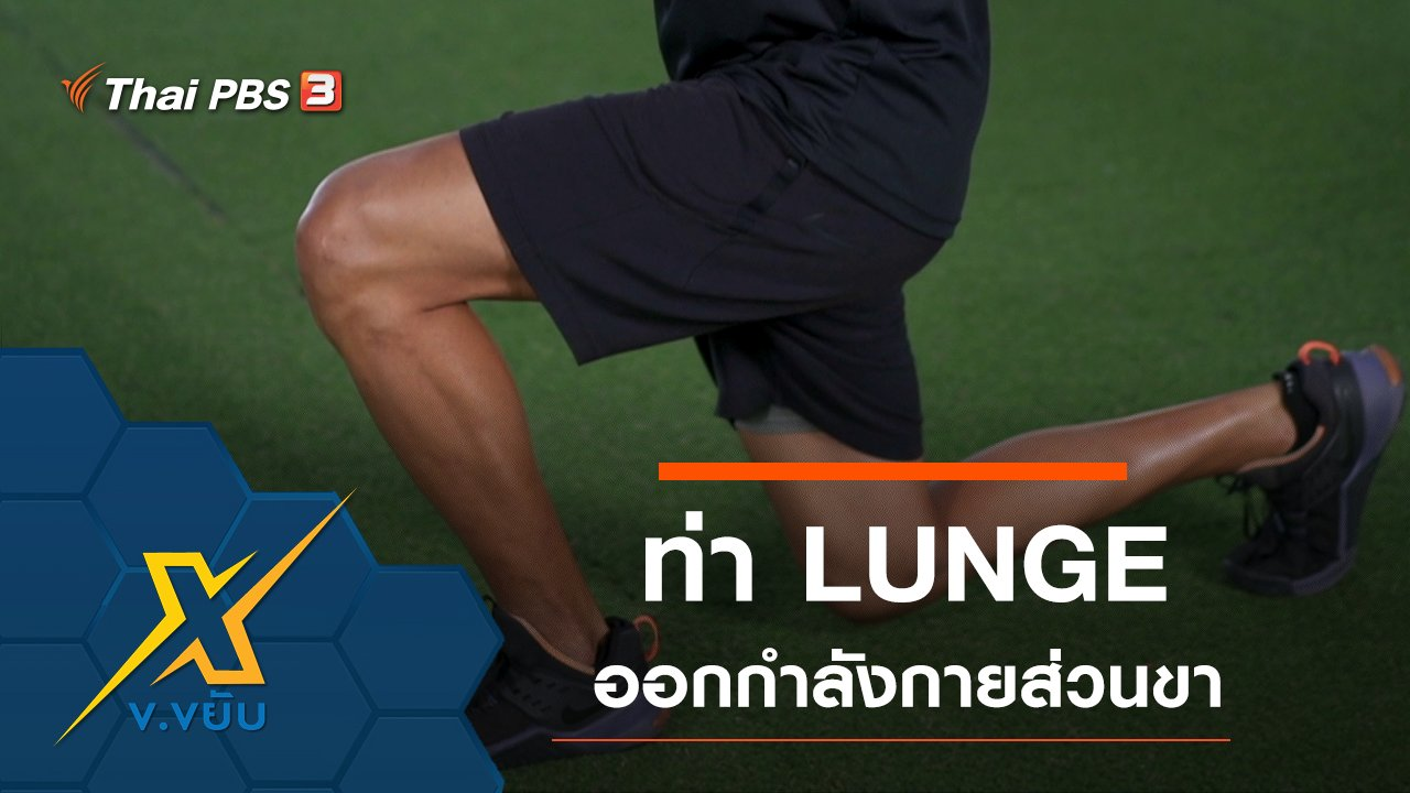 ข.ขยับ X - ท่า LUNGE  ออกกำลังกายส่วนขาโดยใช้เชือก