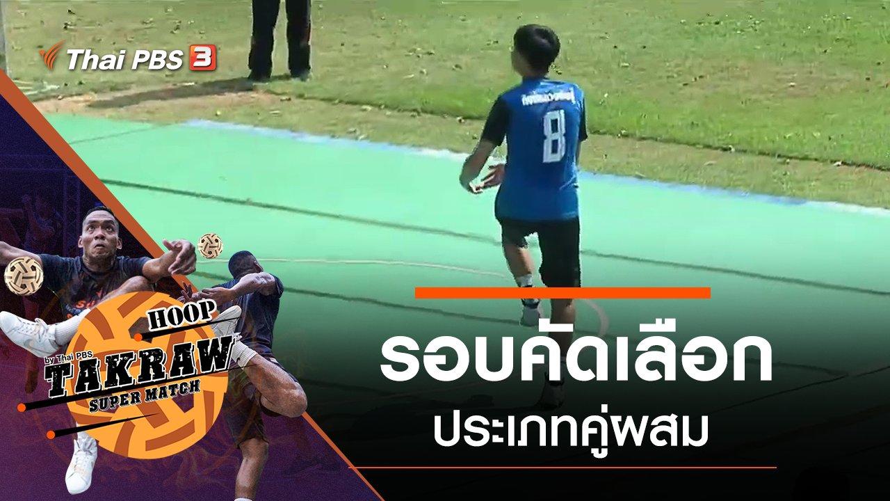 Takraw Super Match by Thai PBS - รอบคัดเลือกประเภทคู่ผสม