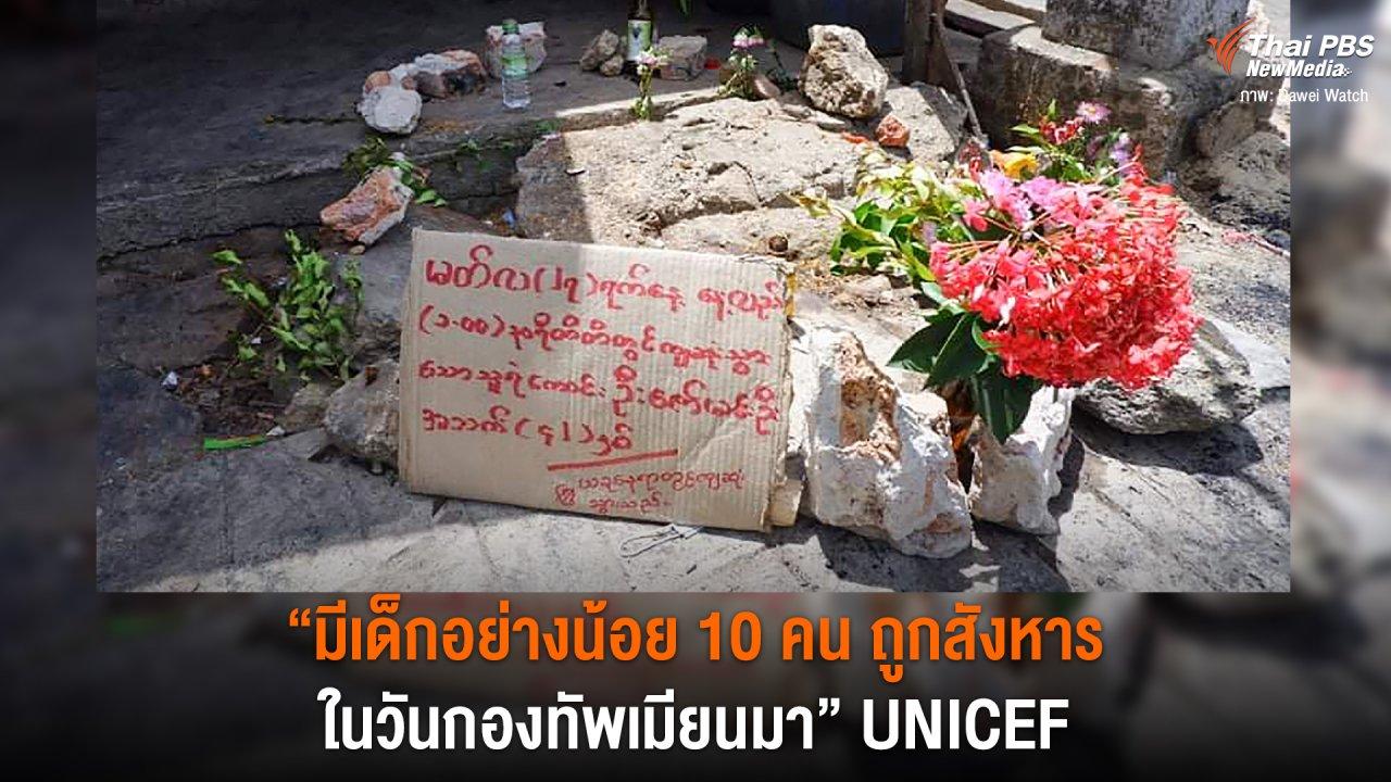 """วิกฤตการเมืองเมียนมา - """"มีเด็กอย่างน้อย 10 คนถูกสังหาร ในวันกองทัพเมียนมา"""" UNICEF"""