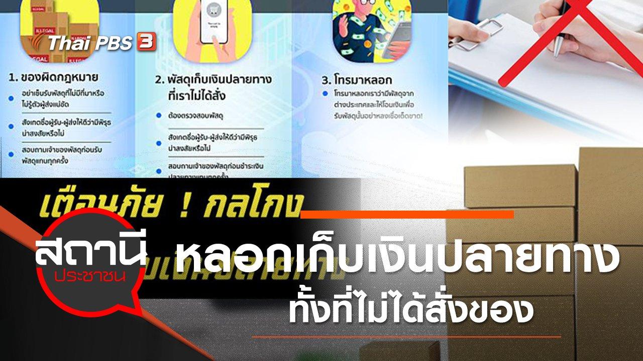 สถานีประชาชน - เตือนภัยกลโกงออนไลน์ หลอกเก็บเงินปลายทางทั้งที่ไม่ได้สั่งของ
