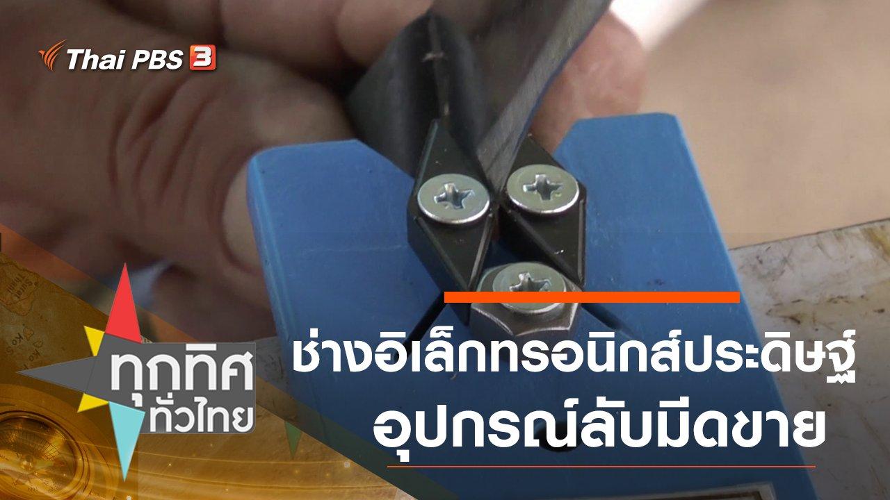 ทุกทิศทั่วไทย - ช่างอิเล็กทรอนิกส์ประดิษฐ์อุปกรณ์ลับมีดขาย