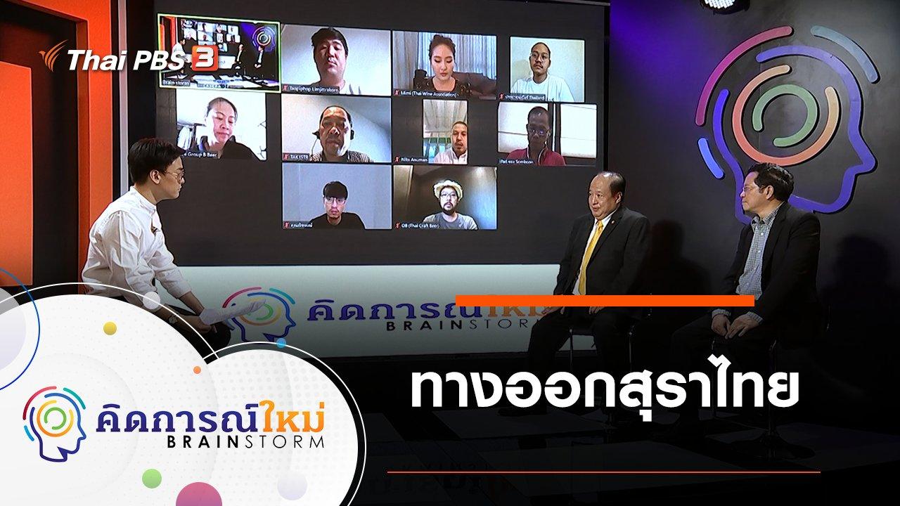 คิดการณ์ใหม่ BRAINSTORM - ทางออกสุราไทย
