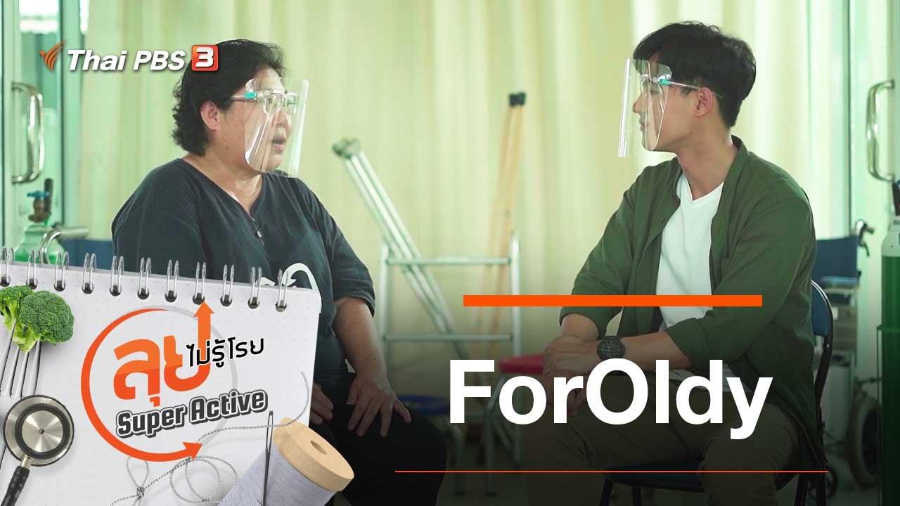 ลุยไม่รู้โรย - ForOldy
