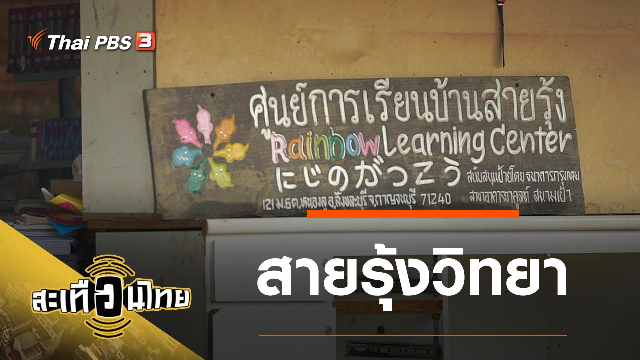 สะเทือนไทย - สายรุ้งวิทยา