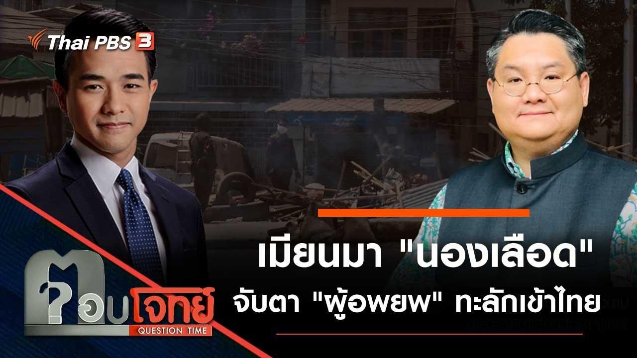 """ตอบโจทย์ - เมียนมา """"นองเลือด"""" จับตา """"ผู้อพยพ"""" ทะลักเข้าไทย"""