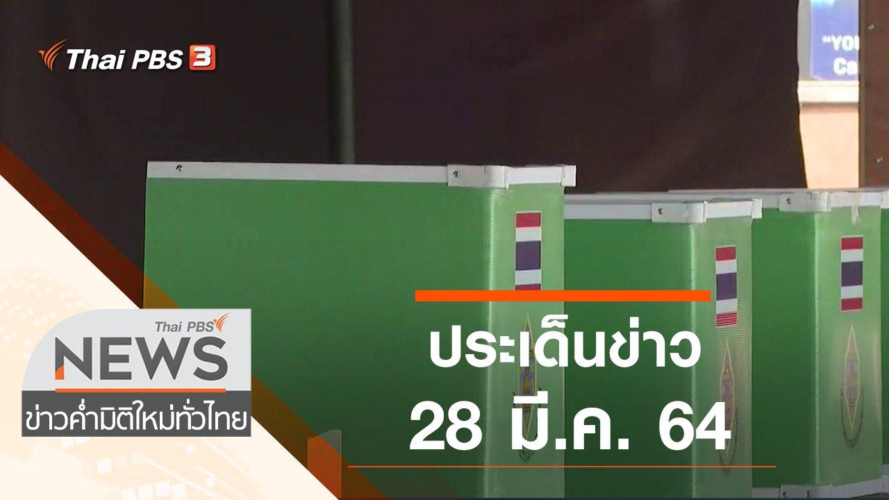 ข่าวค่ำ มิติใหม่ทั่วไทย - ประเด็นข่าว (28 มี.ค. 64)