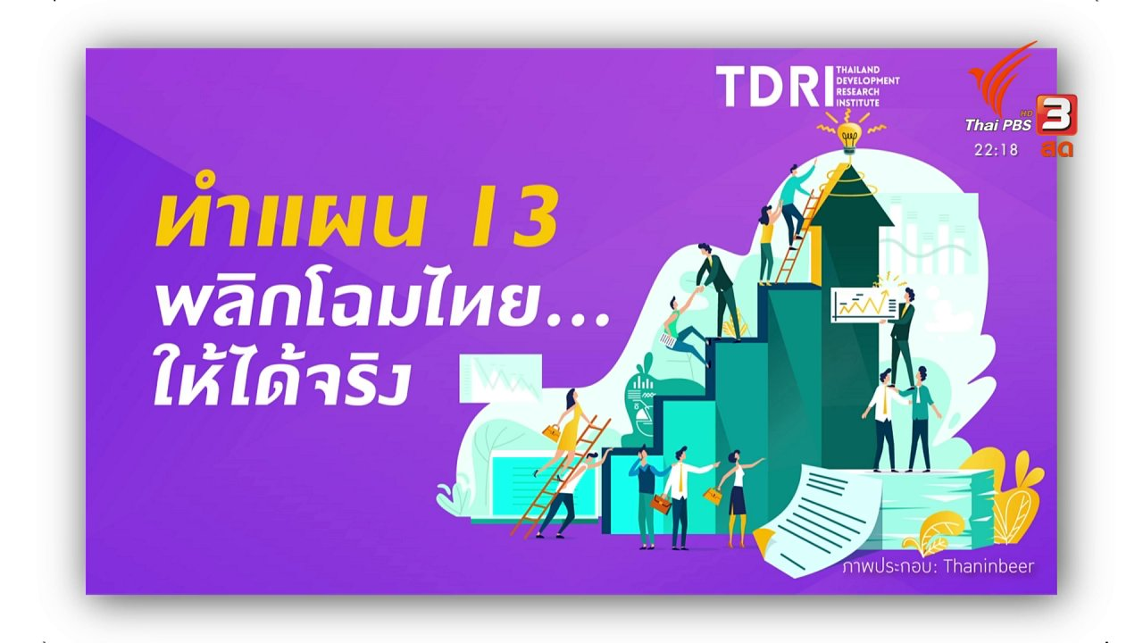 คิดยกกำลัง 2 - ทำแผน 13 พลิกโฉมไทยให้ได้จริง