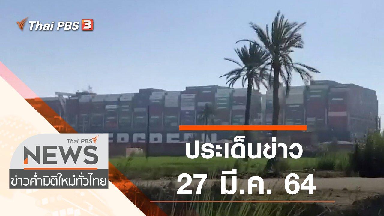 ข่าวค่ำ มิติใหม่ทั่วไทย - ประเด็นข่าว (27 มี.ค. 64)