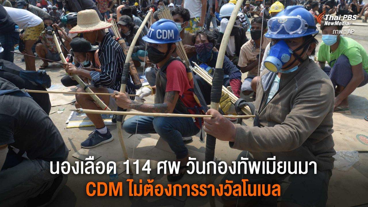 วิกฤตการเมืองเมียนมา - นองเลือด 114 ศพวันกองทัพเมียนมา CDM ไม่ต้องการรางวัลโนเบล