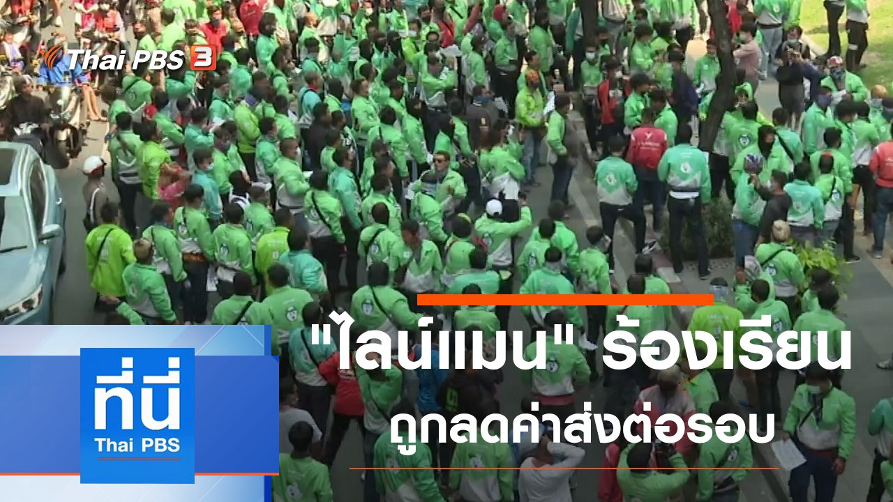 ที่นี่ Thai PBS - ประเด็นข่าว (26 มี.ค. 64)