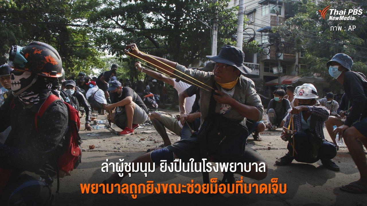 วิกฤตการเมืองเมียนมา - ล่าผู้ชุมนุม ยิงปืนในโรงพยาบาล พยาบาลถูกยิงขณะช่วยม็อบที่บาดเจ็บ