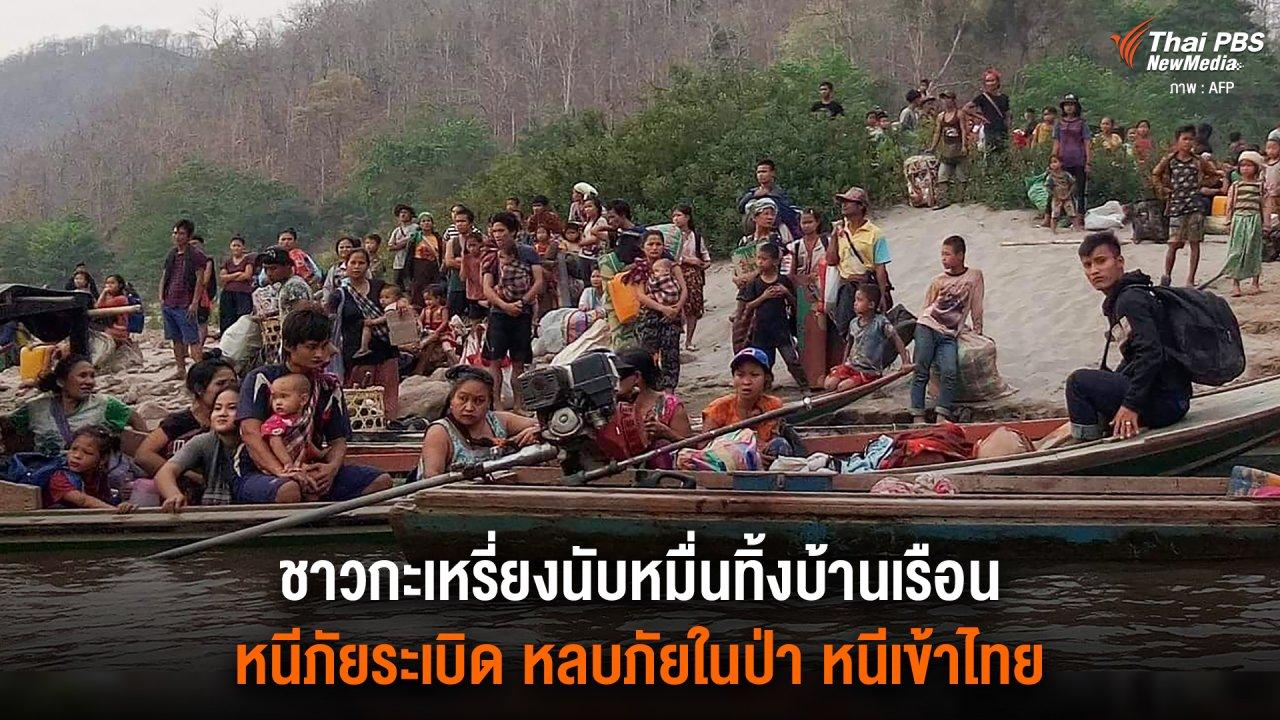 วิกฤตการเมืองเมียนมา - ชาวกะเหรี่ยงนับหมื่นทิ้งบ้านเรือนหนีภัยระเบิด หลบภัยในป่า หนีเข้าไทย