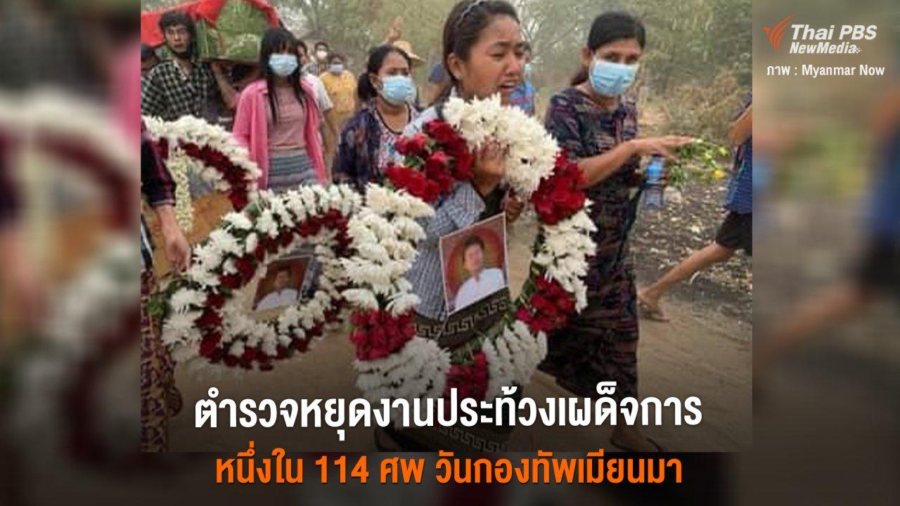 วิกฤตการเมืองเมียนมา - ตำรวจหยุดงานประท้วงเผด็จการ หนึ่งใน 114 ศพ วันกองทัพเมียนมา