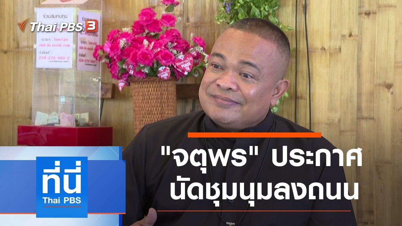ที่นี่ Thai PBS - ประเด็นข่าว (29 มี.ค. 64)