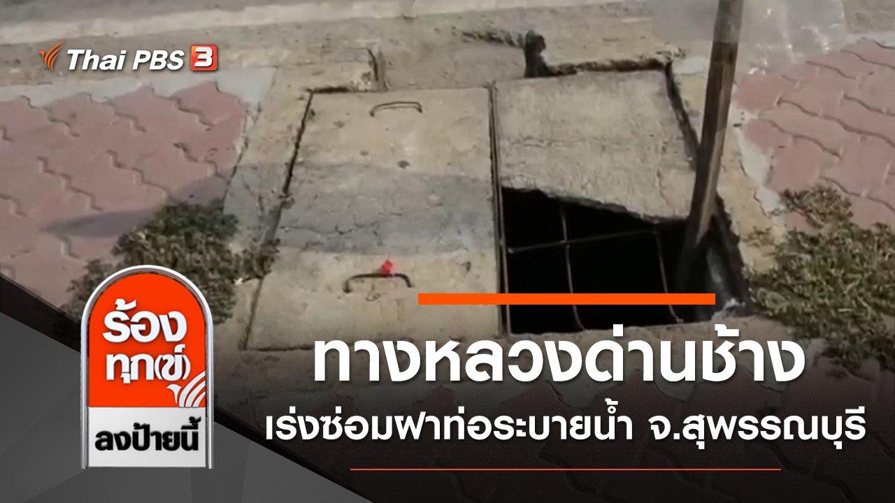 ร้องทุก(ข์) ลงป้ายนี้ - ทางหลวงด่านช้าง เร่งซ่อมฝาท่อระบายน้ำ จ.สุพรรณบุรี