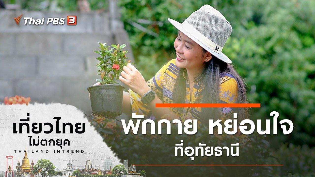 เที่ยวไทยไม่ตกยุค - พักกาย หย่อนใจ ที่อุทัยธานี