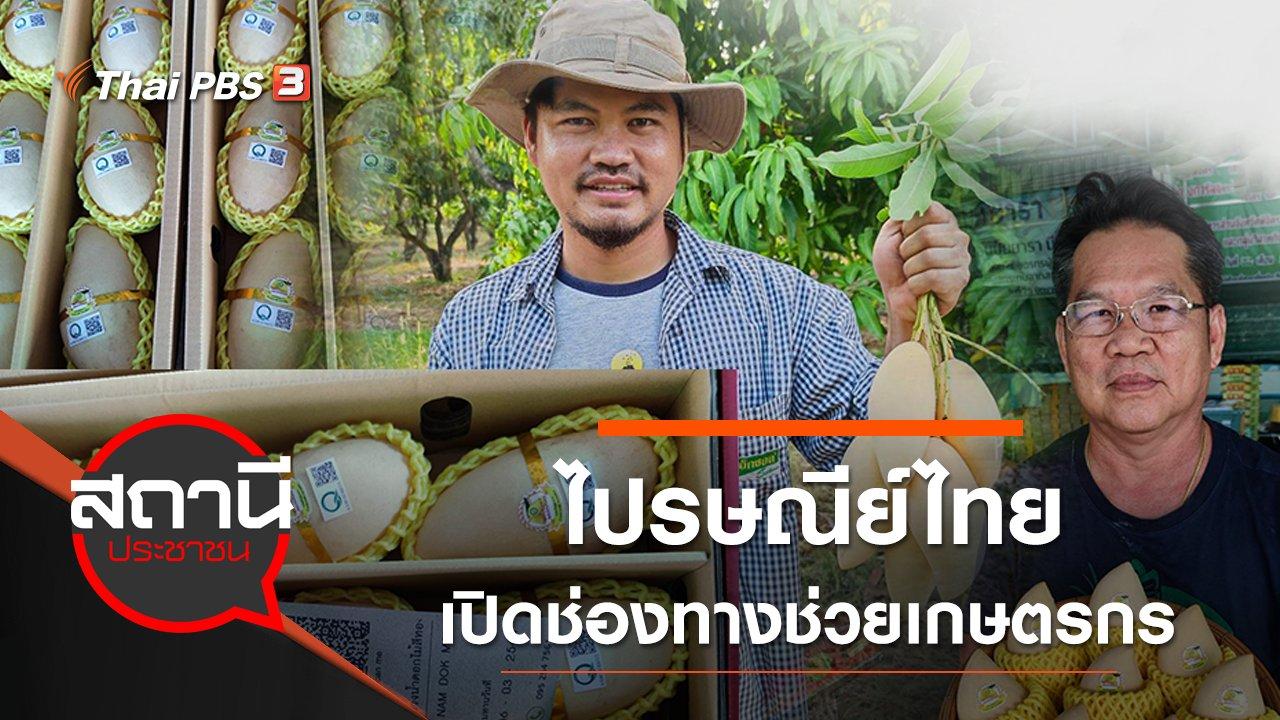สถานีประชาชน - ไปรษณีย์ไทย เปิดช่องทางช่วยเกษตรกรขายผลผลิต