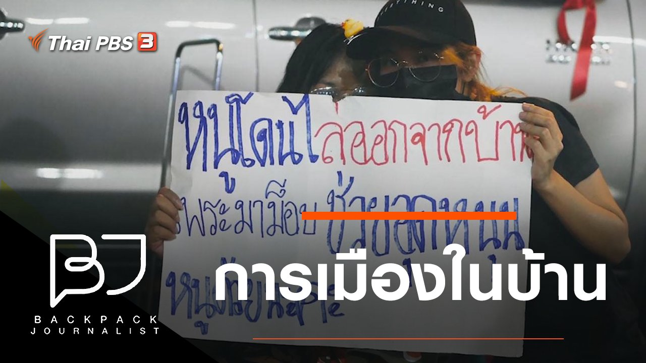 Backpack Journalist - การเมืองในบ้าน