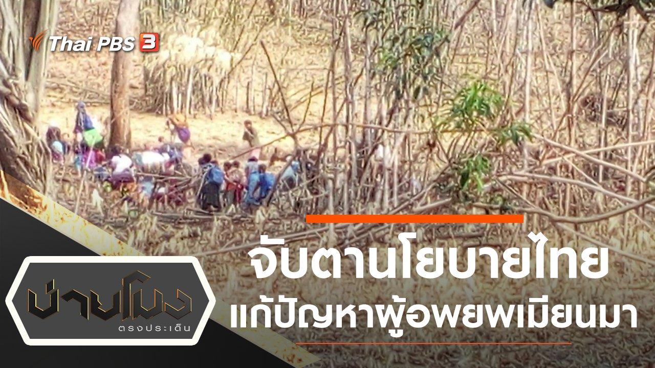 บ่ายโมง ตรงประเด็น - จับตานโยบายไทยแก้ปัญหาผู้อพยพเมียนมา