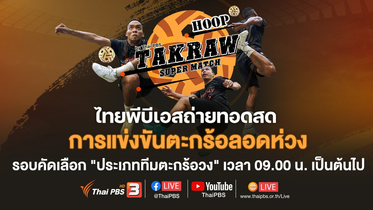 Takraw Super Match by Thai PBS - รอบคัดเลือกประเภททีมตะกร้อวง