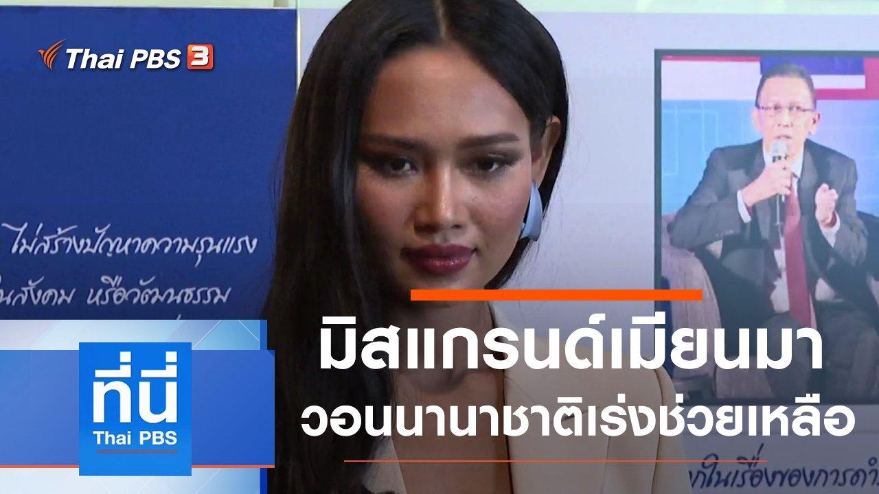 ที่นี่ Thai PBS - ประเด็นข่าว (31 มี.ค. 64)