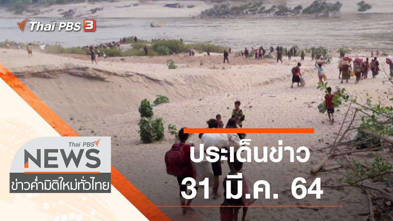 ข่าวค่ำ มิติใหม่ทั่วไทย - ประเด็นข่าว (31 มี.ค. 64)