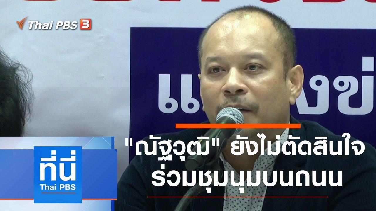 ที่นี่ Thai PBS - ประเด็นข่าว (30 มี.ค. 64)