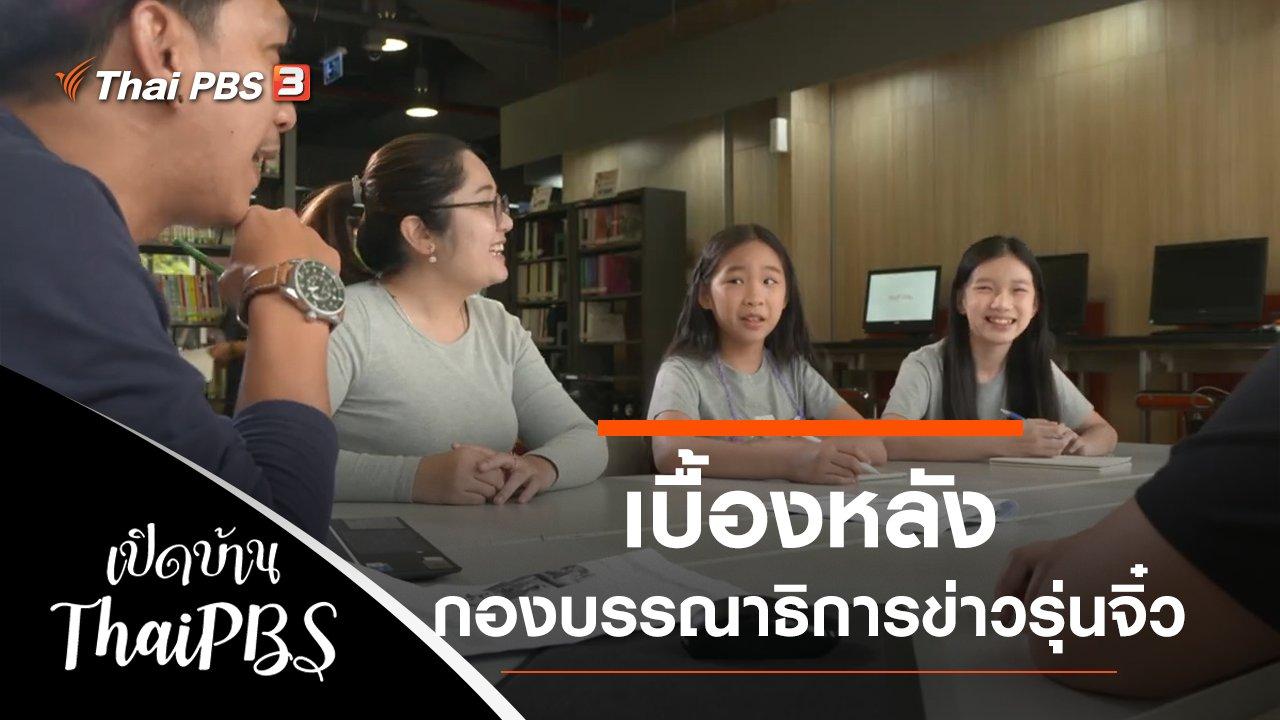 เปิดบ้าน Thai PBS - เบื้องหลังกองบรรณาธิการข่าวรุ่นจิ๋ว รายการคิดทันข่าว