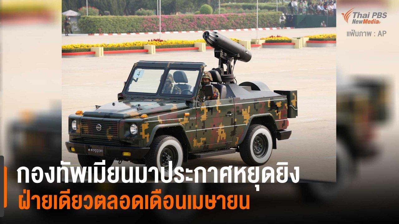 วิกฤตการเมืองเมียนมา - กองทัพเมียนมาประกาศหยุดยิง ฝ่ายเดียวตลอดเดือนเมษายน