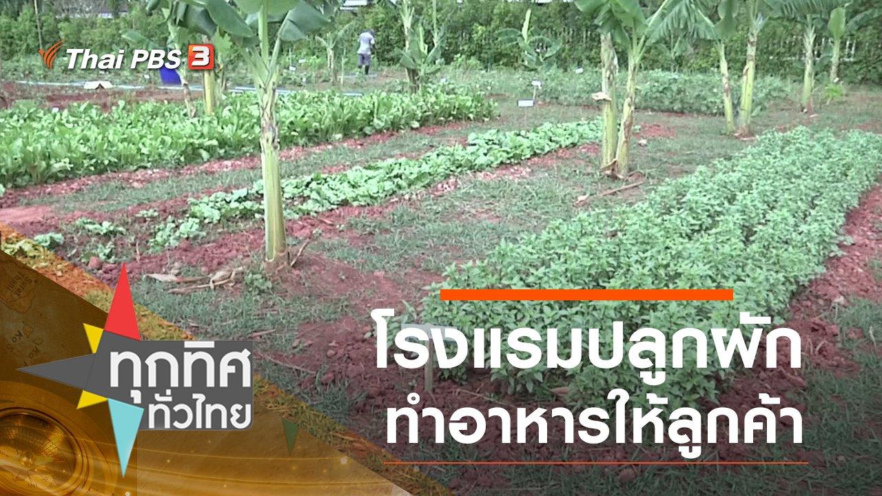 ทุกทิศทั่วไทย - โรงแรมปลูกผักทำอาหารให้ลูกค้า