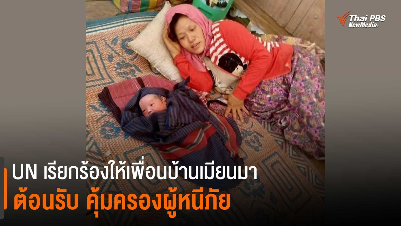 วิกฤตการเมืองเมียนมา - UN เรียกร้องให้เพื่อนบ้านเมียนมา ต้อนรับ คุ้มครองผู้หนีภัยจากเมียนมา