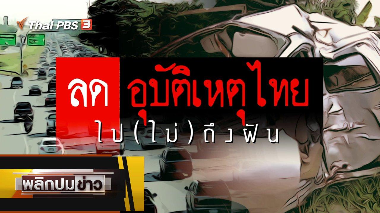 พลิกปมข่าว - ลดอุบัติเหตุไทย ไป (ไม่) ถึงฝัน