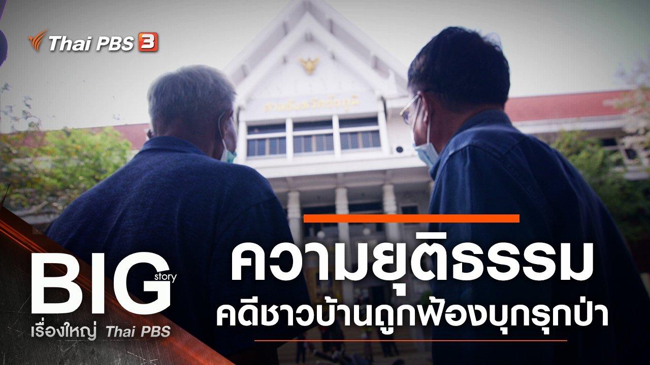 Big Story เรื่องใหญ่ Thai PBS - ความยุติธรรม คดีชาวบ้านถูกฟ้องบุกรุกป่า
