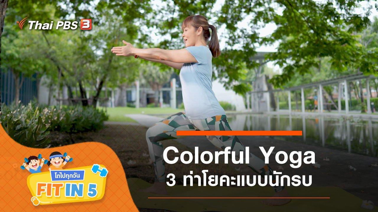Fit in 5 โตไปทุกวัน - Colorful Yoga : 3 ท่าโยคะแบบนักรบ