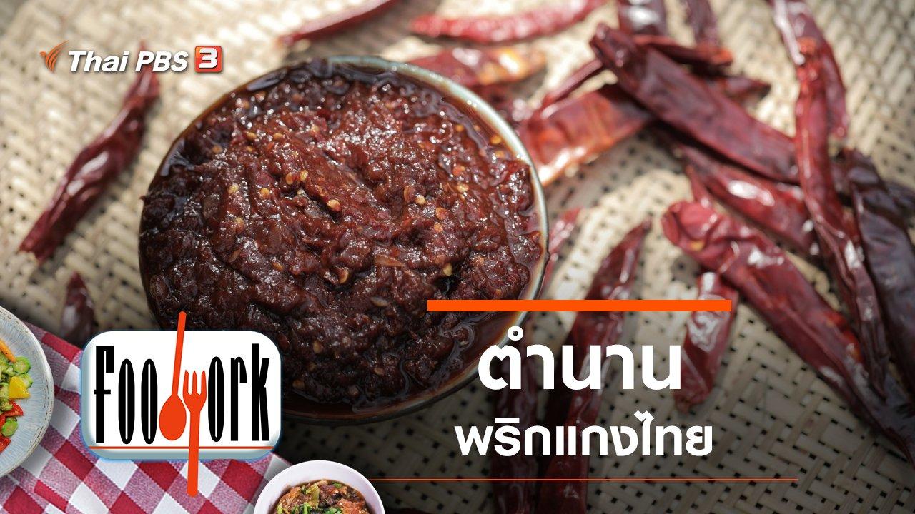 Foodwork - ตำนานพริกแกงไทย