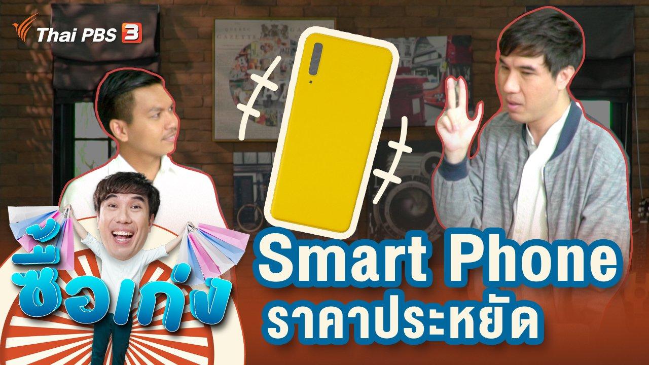ซื้อเก่ง - Smart Phone ราคาประหยัด