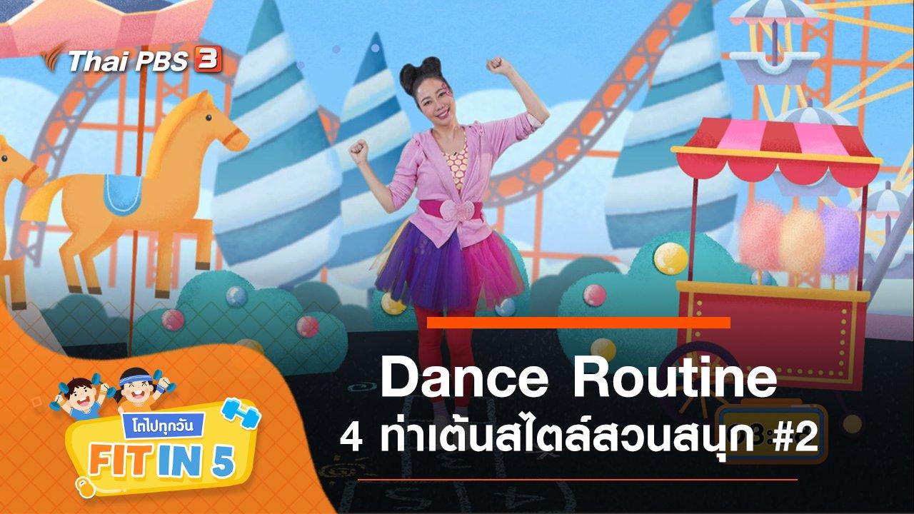 Fit in 5 โตไปทุกวัน - Dance Routine : 4 ท่าเต้นสไตล์สวนสนุก #2