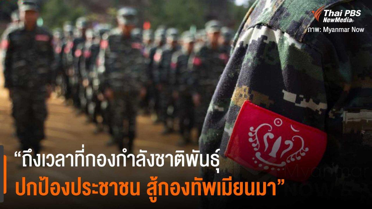 """วิกฤตการเมืองเมียนมา - """"ถึงเวลาที่กองกำลังชาติพันธุ์จับมือปกป้องประชาชน สู้กองทัพเมียนมา"""""""