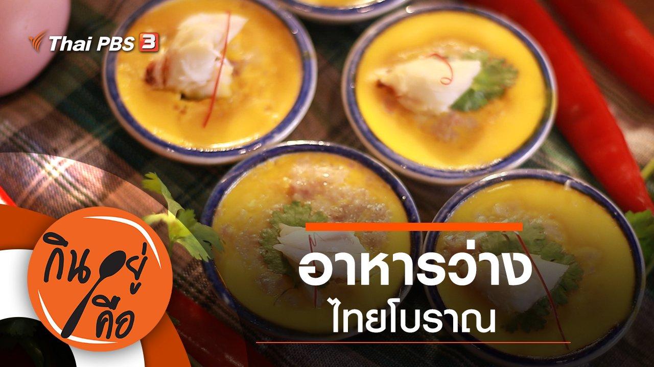 กินอยู่คือ - อาหารว่างไทยโบราณ