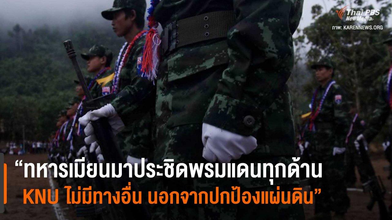 """วิกฤตการเมืองเมียนมา - """"ทหารเมียนมาประชิดพรมแดนทุกด้าน KNU ไม่มีทางอื่น นอกจากปกป้องแผ่นดิน"""