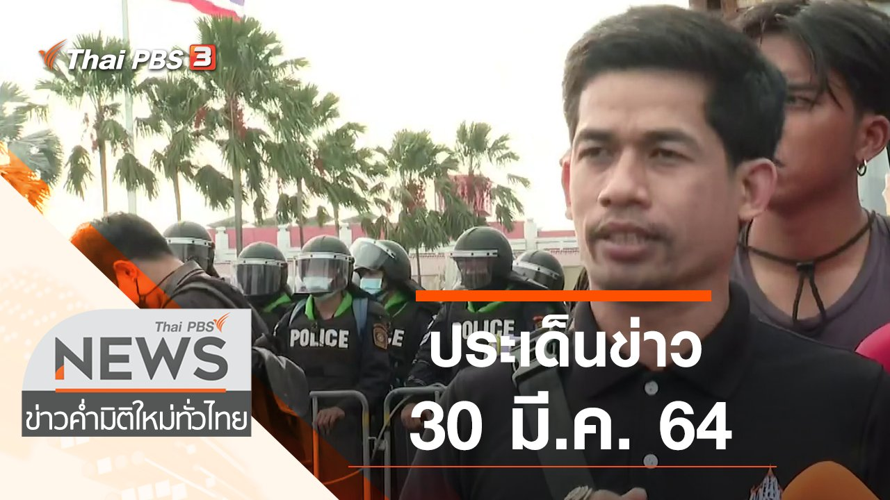 ข่าวค่ำ มิติใหม่ทั่วไทย - ประเด็นข่าว (30 มี.ค. 64)