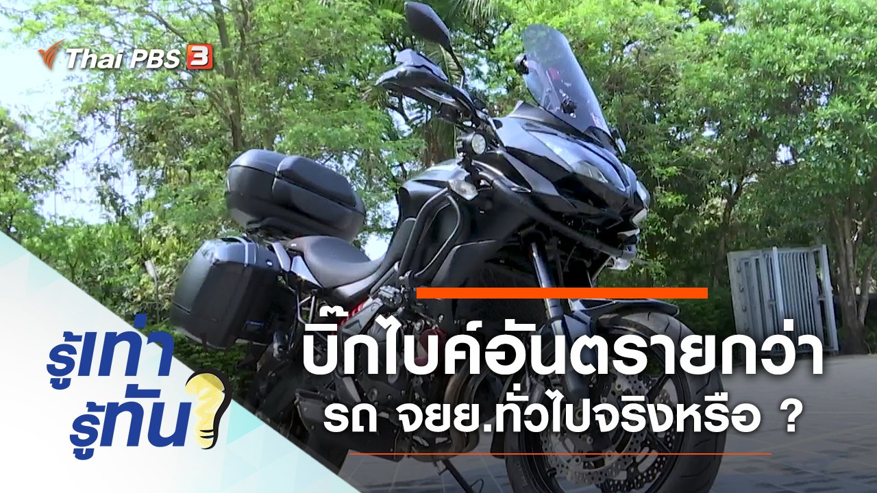 รู้เท่ารู้ทัน - ขับขี่บิ๊กไบค์อันตรายกว่ารถจักรยานยนต์ทั่วไปจริงหรือ ?