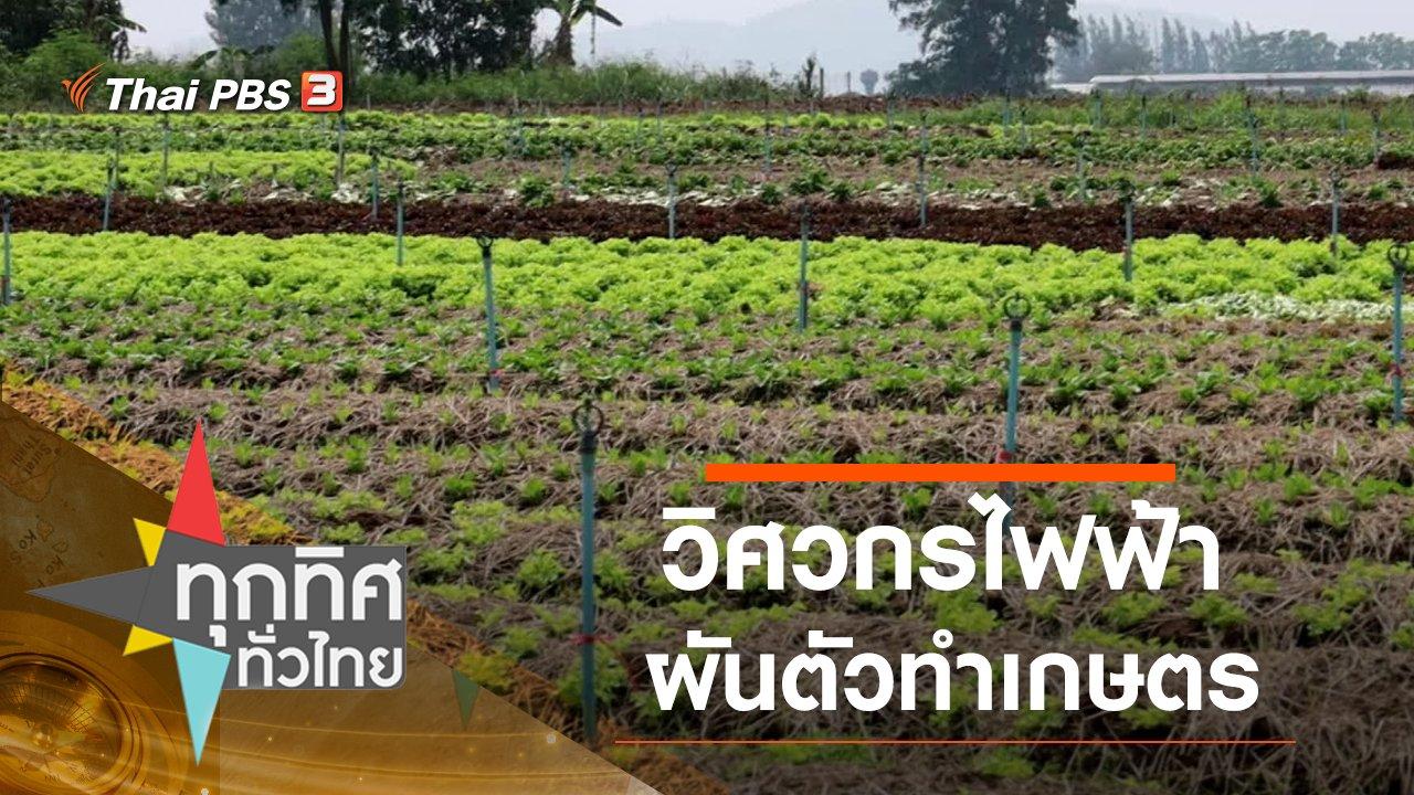 ทุกทิศทั่วไทย - วิศวกรไฟฟ้าผันตัวทำเกษตร