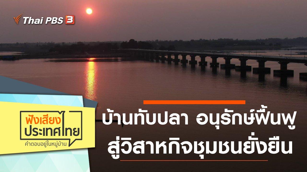 ฟังเสียงประเทศไทย - บ้านทับปลา อนุรักษ์ฟื้นฟู สู่วิสาหกิจชุมชนยั่งยืน