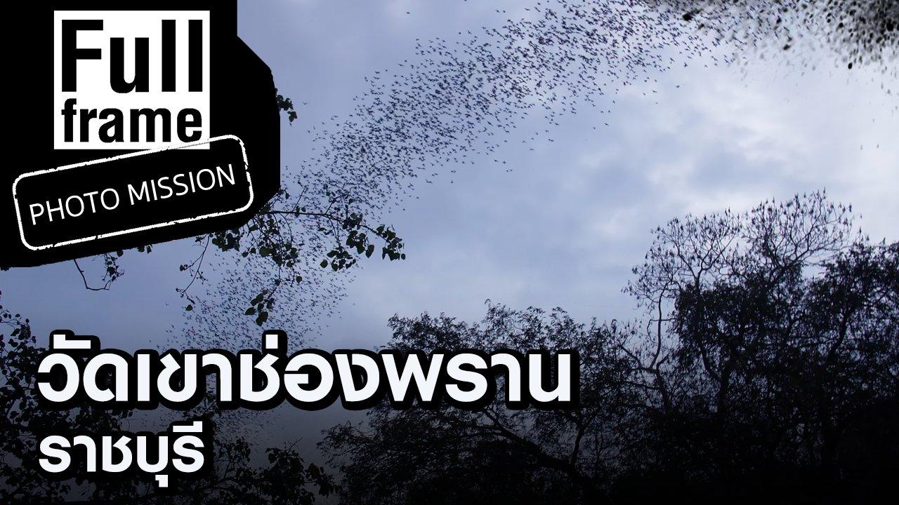 Full Frame Photo Mission - วัดเขาช่องพราน ราชบุรี