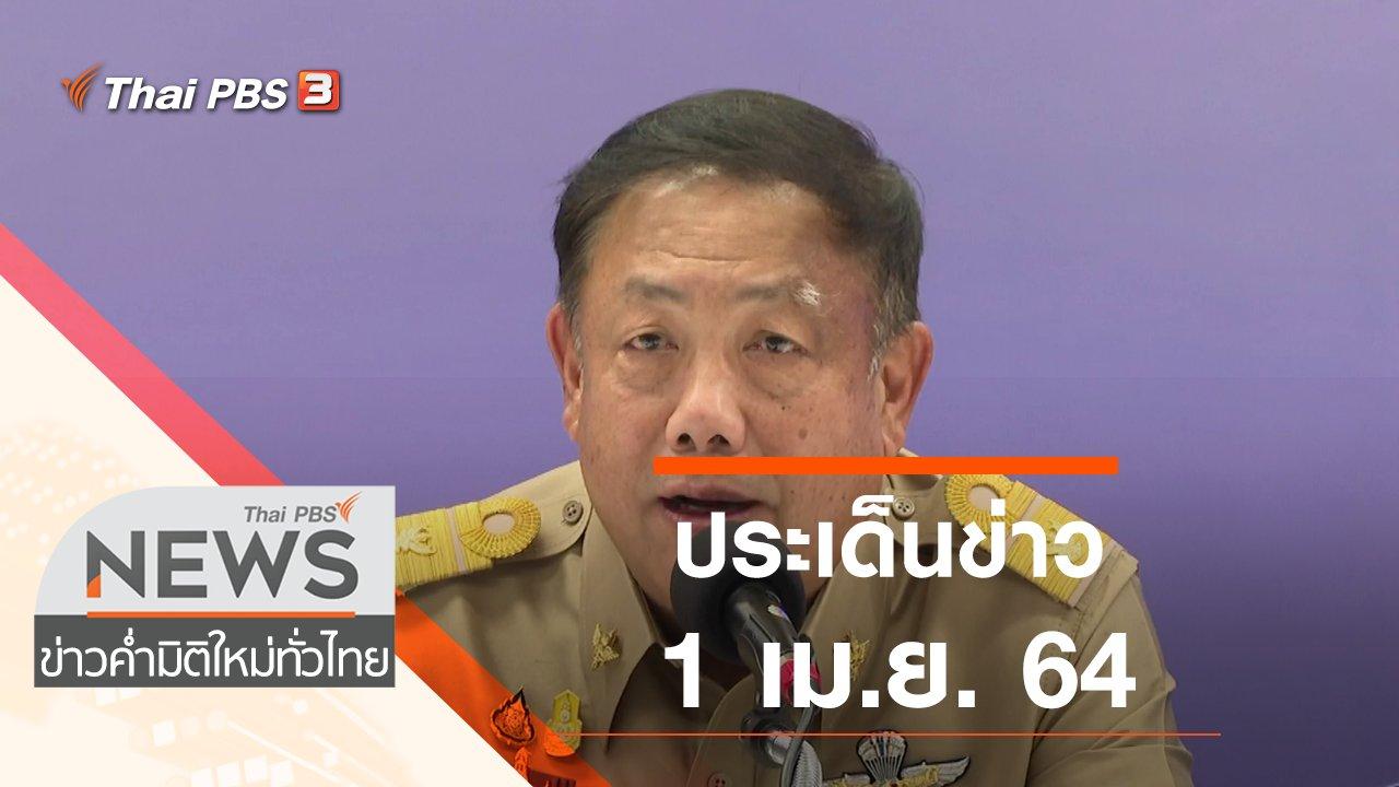 ข่าวค่ำ มิติใหม่ทั่วไทย - ประเด็นข่าว (1 เม.ย. 64)