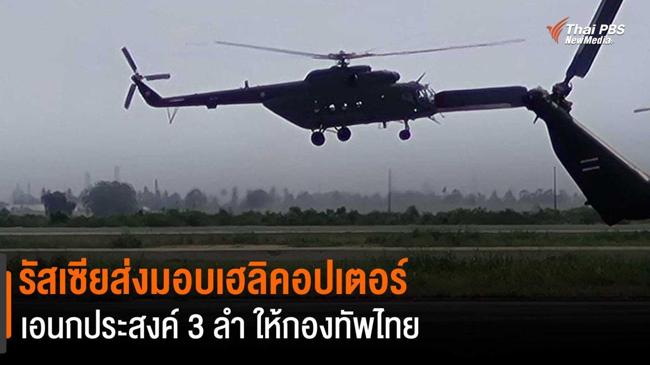 Around the World - รัสเซียส่งมอบเฮลิคอปเตอร์อเนกประสงค์ 3 ลำ ให้กองทัพไทย