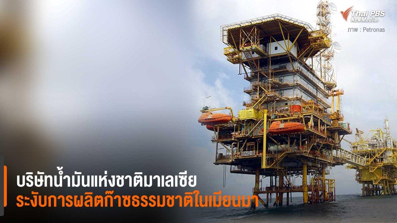 วิกฤตการเมืองเมียนมา - บริษัทน้ำมันแห่งชาติมาเลเซีย ระงับการผลิตก๊าซธรรมชาติในเมียนมา