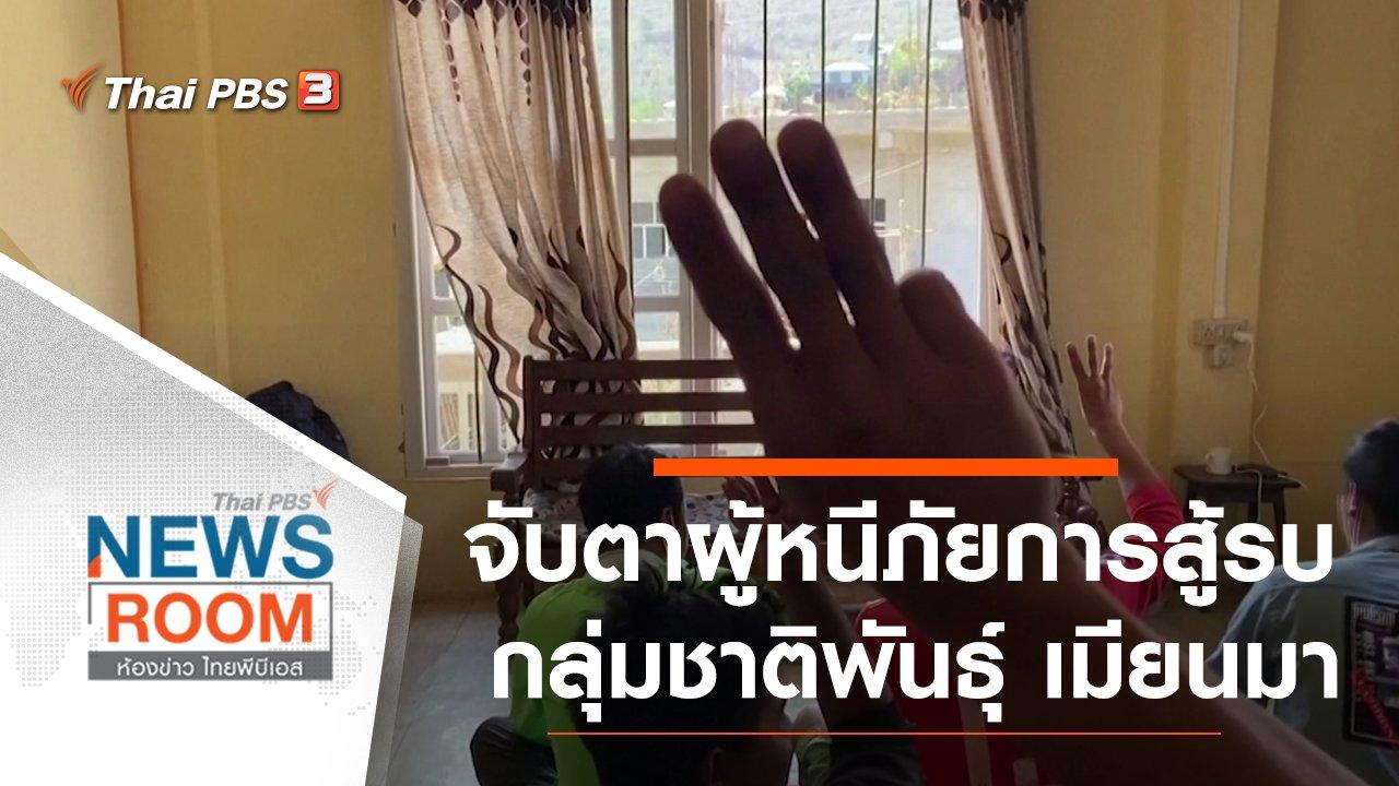 ห้องข่าว ไทยพีบีเอส NEWSROOM - ประเด็นข่าว 4 เม.ย. 64