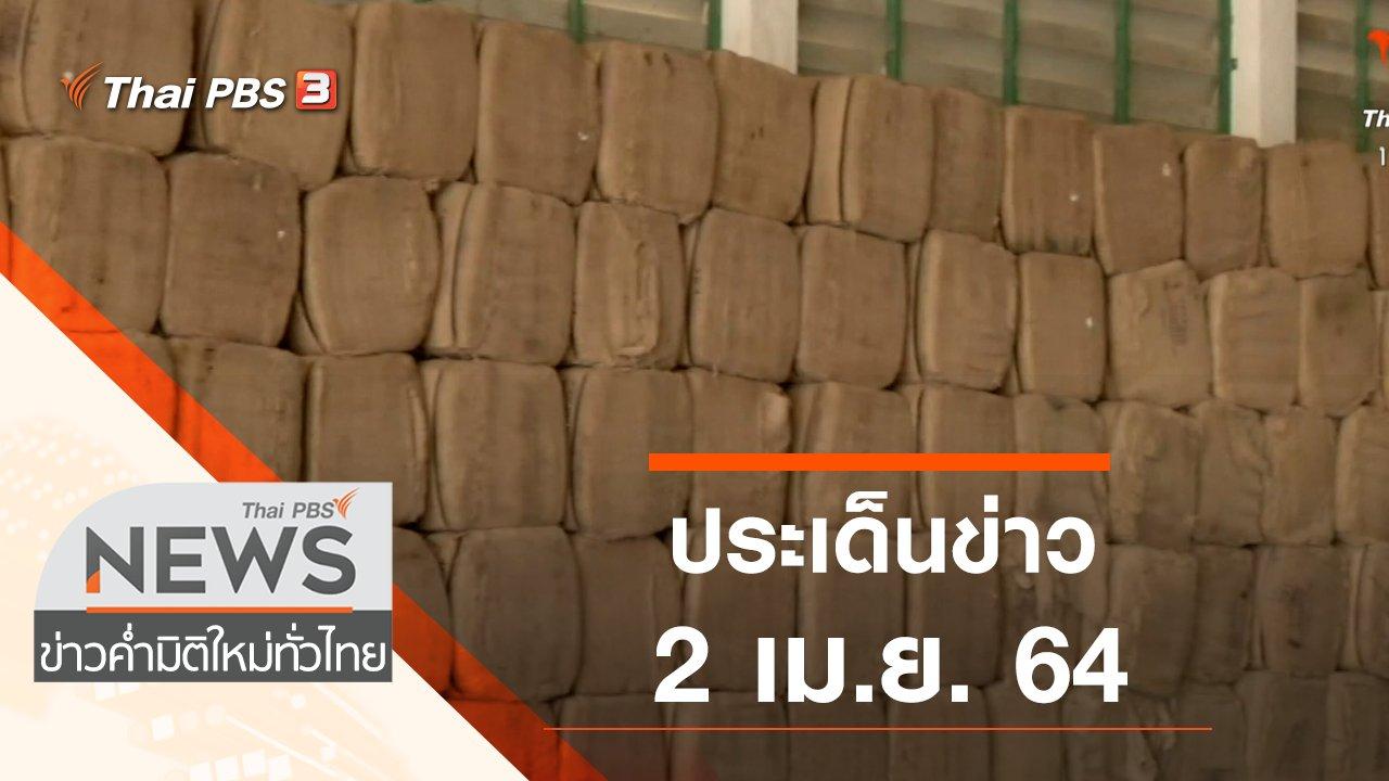 ข่าวค่ำ มิติใหม่ทั่วไทย - ประเด็นข่าว (2 เม.ย. 64)